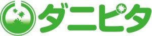 ダニピタ公式サイト
